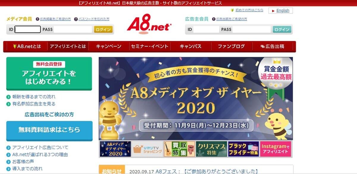 ⑯A8.net