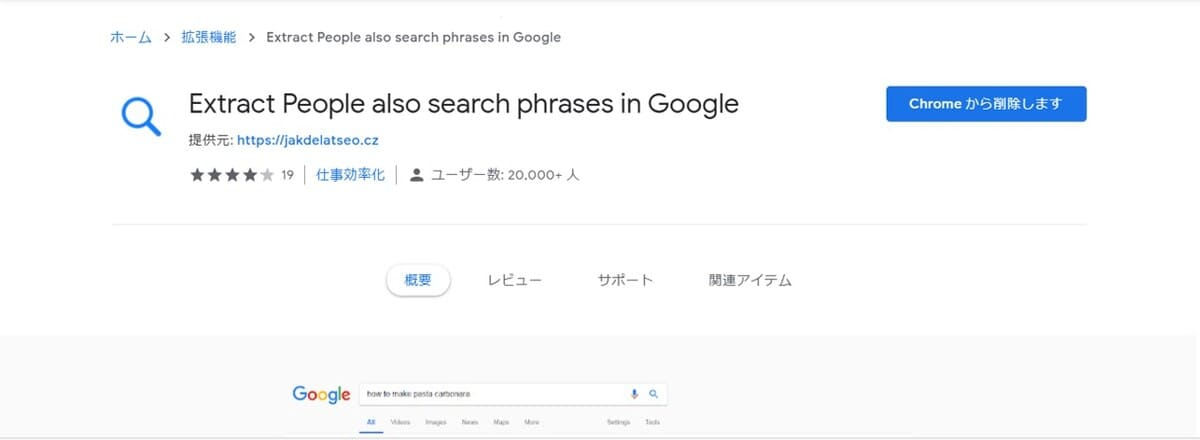 ⑦Extract People also search phrases in Google