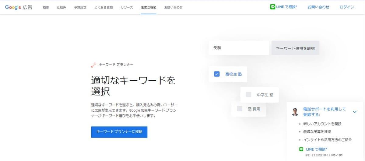 ⑤Googleキーワードプランナー