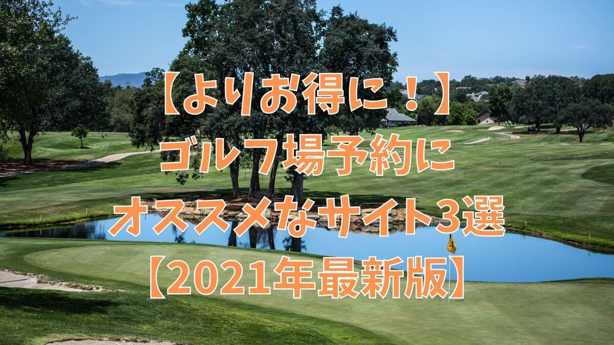 【よりお得に!】ゴルフ場予約にオススメなサイト3選【2021年最新版】