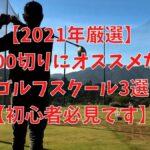 【2021年厳選】100切りにオススメなゴルフスクール3選【初心者必見です】