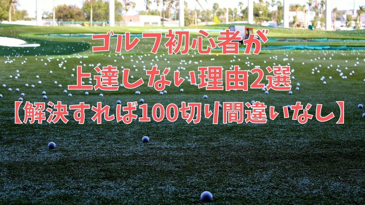 ゴルフ初心者が上達しない理由2選【解決すれば100切り間違いなし】