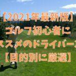 【2021年最新版】ゴルフ初心者にオススメのドライバー3選【目的別に厳選】